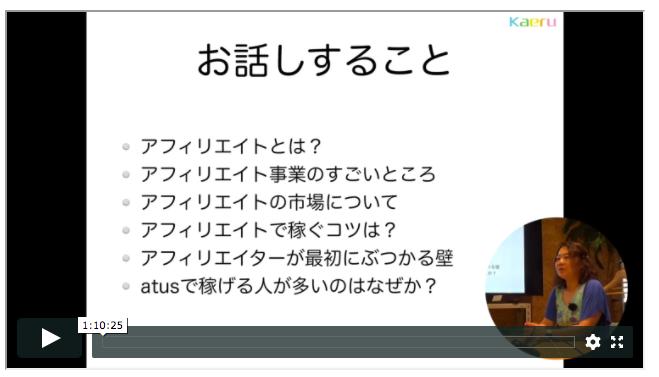 エータス無料説明会の動画もあるよ!